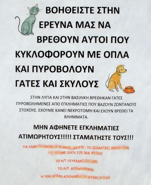 filozoiko_somateio