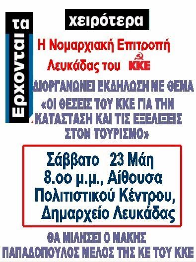 afiseta_tourismos