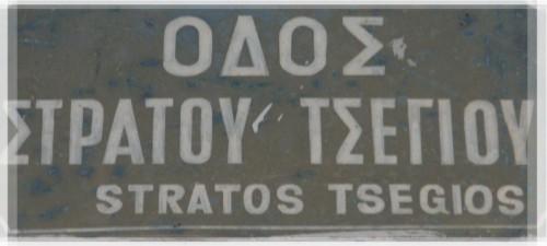stratos_tsegios_01